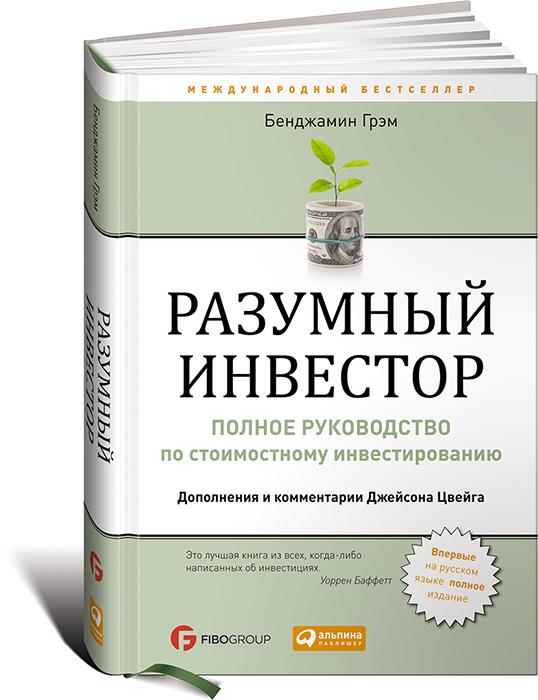 Книга Разумный инвестор