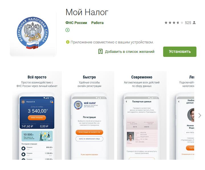 Приложение Мой налог для самозанятых в Google Play