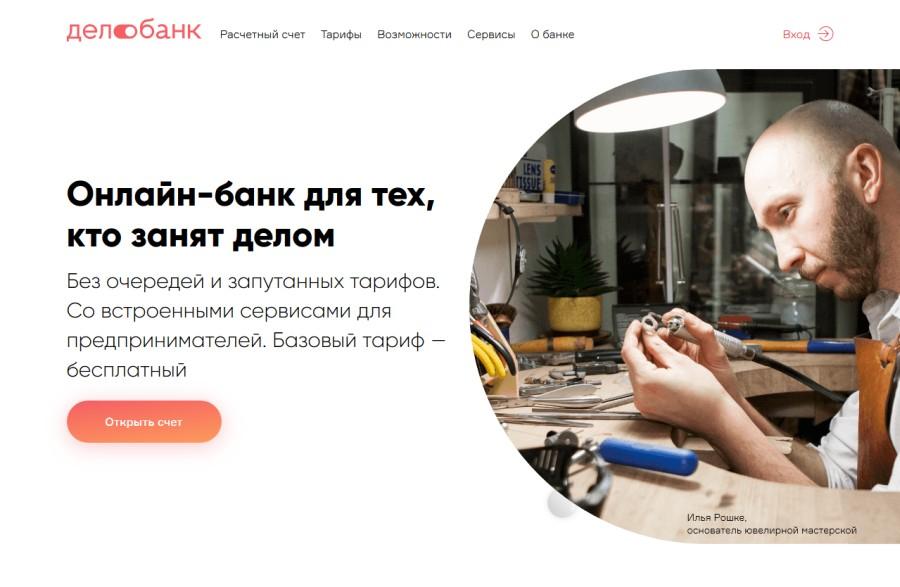 Сайт ДелоБанк