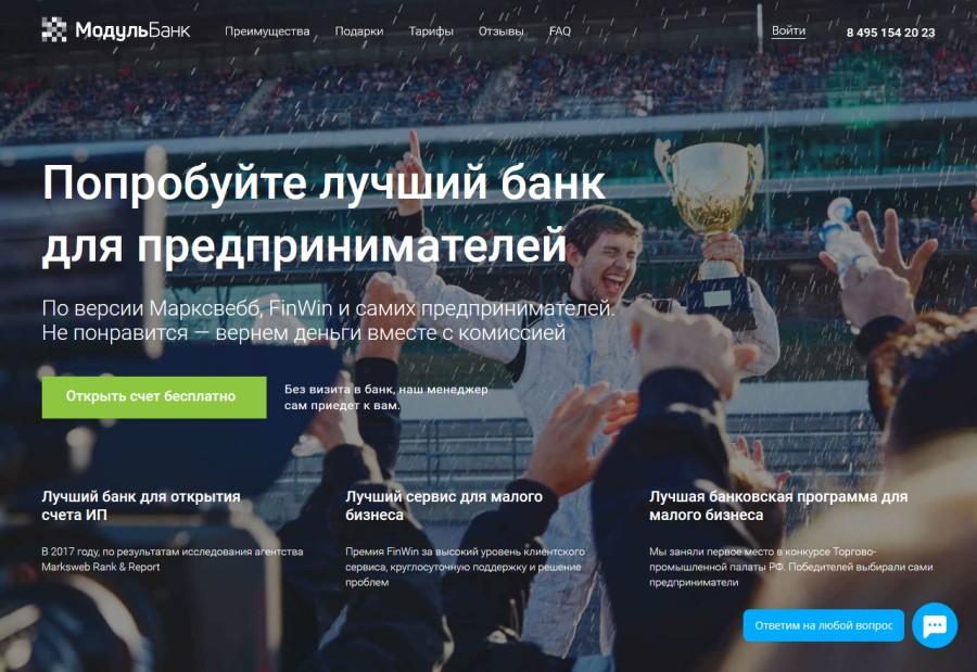 Сайт Модульбанк