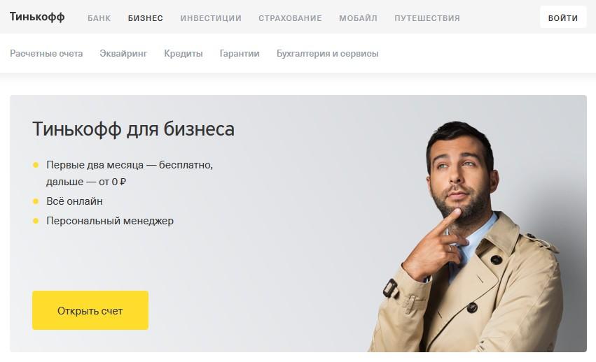 Сайт Тинькофф Бизнес