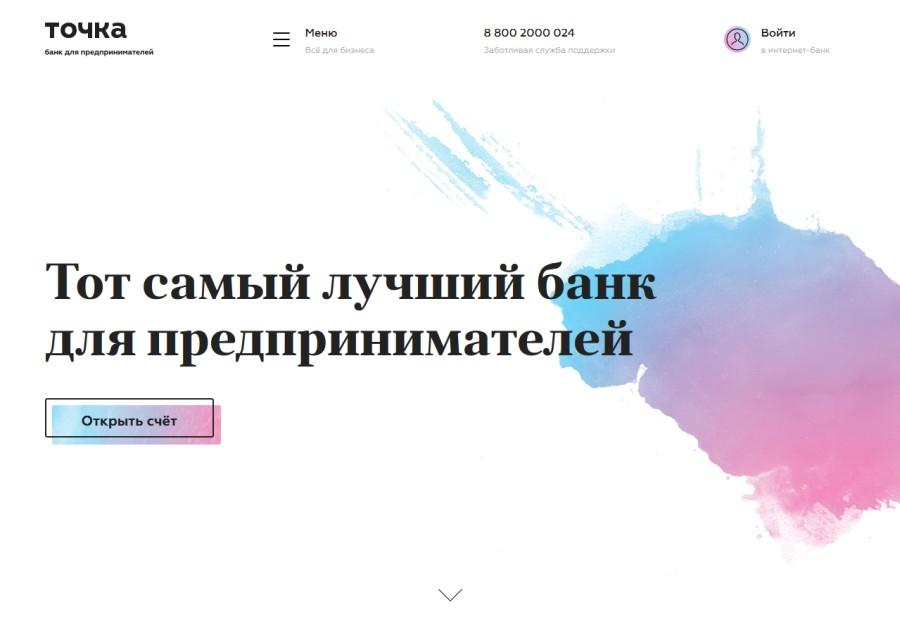 Сайт Точка